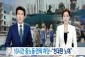 [KBS 제1TV 9시 뉴스] 몽골 파견 북한 노동자 실태 (2016. 08. 23)