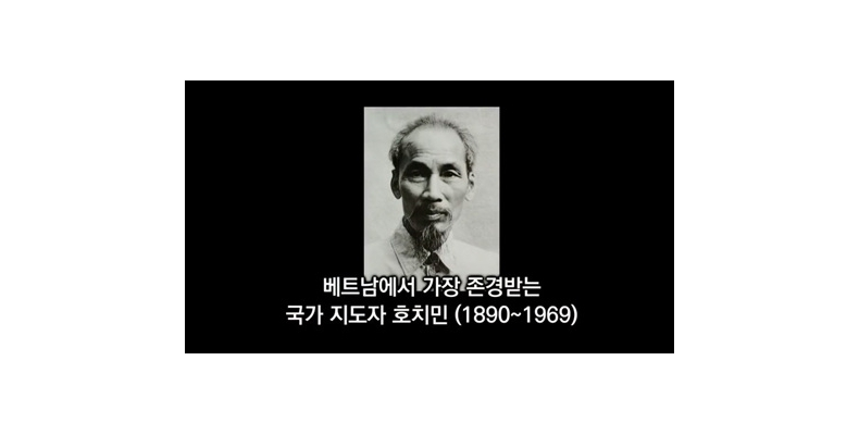 '호치민에게 영향을 준 한국 독립운동가들' 박기태단장