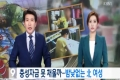 [KBS 제1TV 9시 뉴스] 몽골 파견 북한 여성 노동자 실태 (2016. 08. 24)