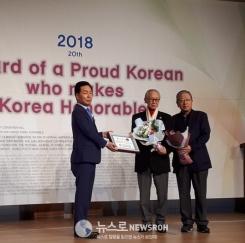 안창수화백 '자랑스런 한국인대상'