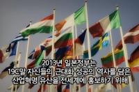 반크, '일본의 이중성' 고발 디지털 캠페인