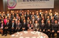 [영상]세계한인언론인협회 2018 봄 대회 개막식