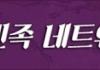 KBS월드 한민족 네트워크 몽골 소식 제12탄(2017. 05. 24)