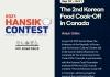 문화원, 캐나다인들의 입맛을 사로잡을 나만의 한식 레시피 공모