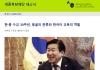 이여홍(李如弘) 주몽골 대한민국 대사, 세종학당재단과의 대담 진행