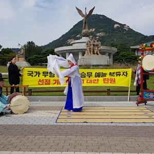 청와대앞 김묘선 '승무'가 펼쳐진 까닭
