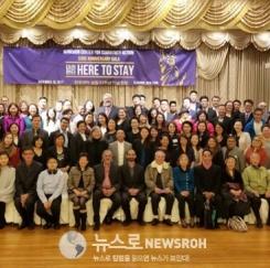 민권센터 33주년 연례만찬 성황