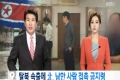 [KBS 제1TV 9시 뉴스] 북한, 몽골 내 한국인 접촉 금지령(2016. 08. 26)