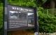 한국내 강제징용 마을에 안내판