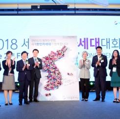 2018세계한인차세대대회 개막