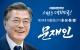 """""""국민대통령시대 열겠다"""" 문재인 대선후보확정"""