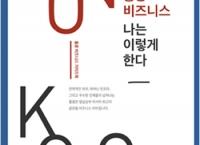 """홍콩비즈니스 """"나는 이렇게 한다""""(2편) - 홍콩의 산업현황"""