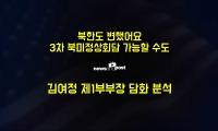 [영상뉴스] 북한도 변했어요…3차 미북정상회담 가능할 듯