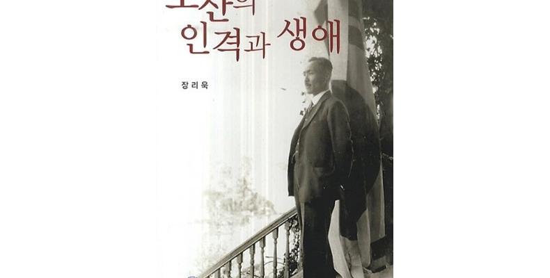 """""""장리욱선생은 제2의 도산 안창호"""""""