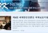 [몽골 특파원] 제9회 세계한인언론인 국제 심포지엄, 오는 10월 초 서울에서 열린다