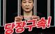 4년전 박근혜 탄핵꿈 성지순례