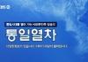 KBS 한민족 제1방송 통일열차 몽골 소식 제1탄(2020. 01. 24)