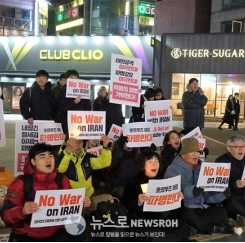 서울-LA '호르무즈 파병' 규탄집회