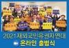 재외국민 우편투표 허용을 위한 관련 선거법 개정 요청