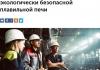 한국, 러시아와 친환경 용광로 합작 프로젝트